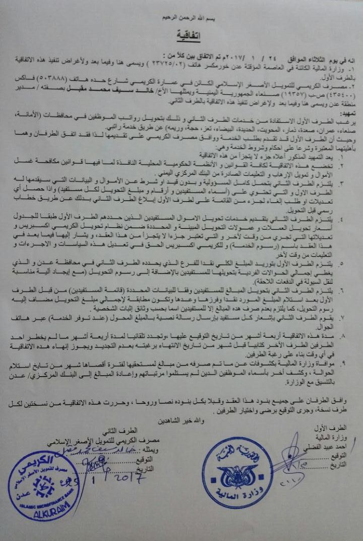 عقد اتفاق بين وزارة المالية وشركة الكريمي للصرافة لتحويل مرتبات الموظفين